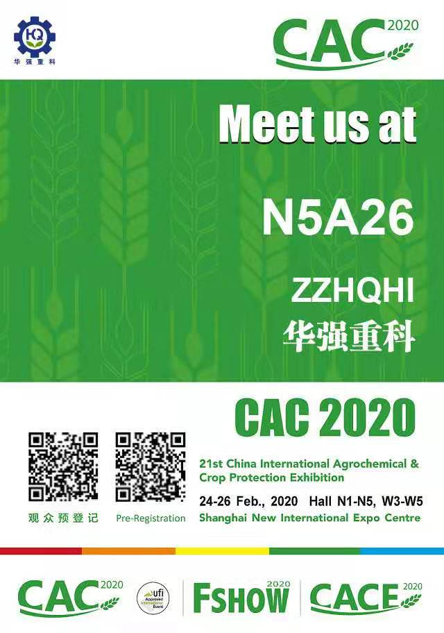 China International agrochemical crop protection exhibition